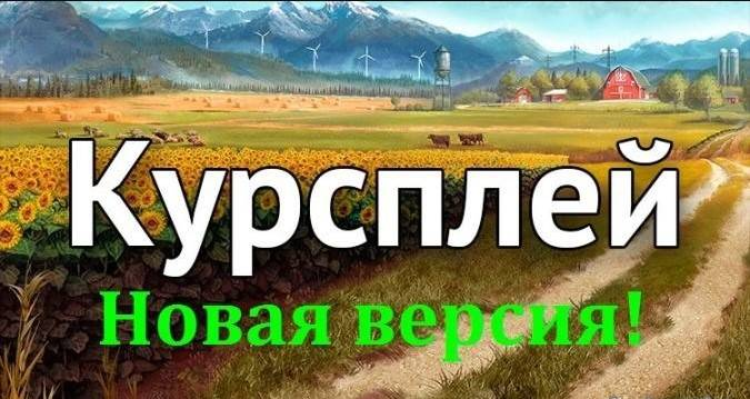 Моды для Farming Simulator 2017 фото
