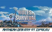 Антибан для игры Rules Of Survival [пошаговая инструкция]
