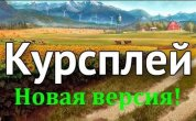 Мод Курсплей SP Courseplay v 5.02.00055 beta для FS 2017