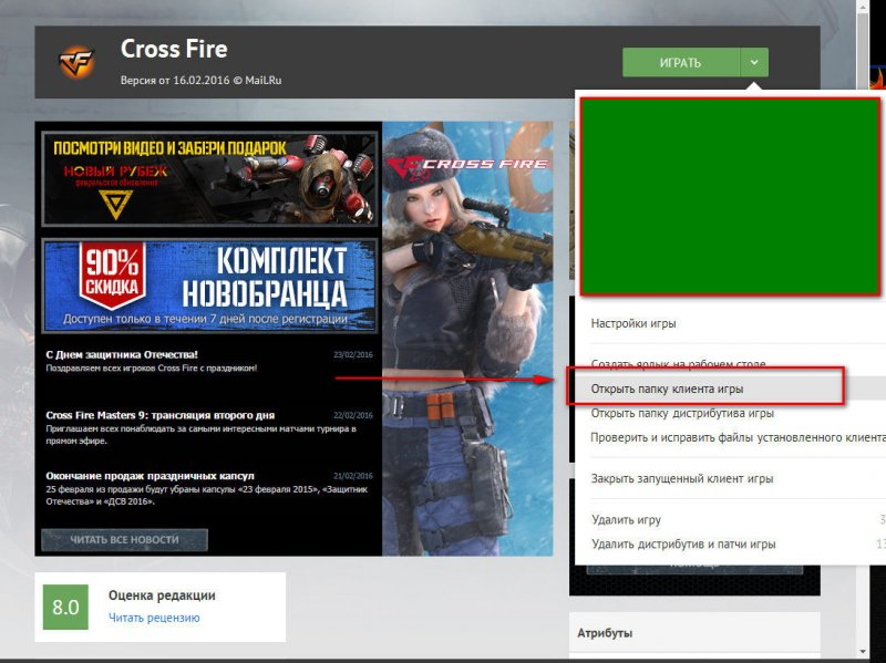 KB_HACK для Cross Fire [22.05.16]